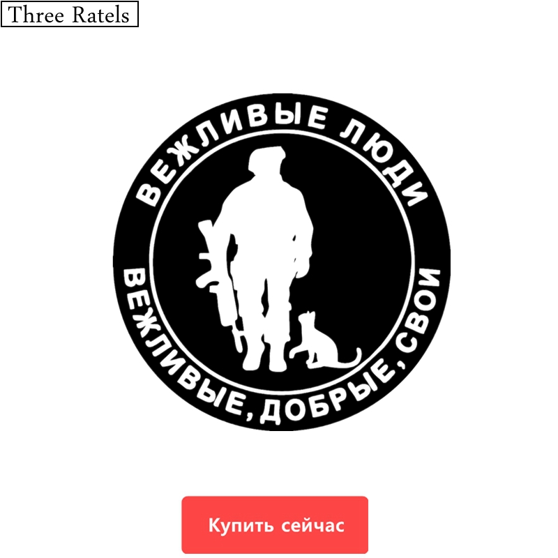 Three Ratels TZ-382 15*15cm 1-5 Pieces Polite People Soldier With Rifle And Cat Decal Car Sticker Wall Laptop Stickers