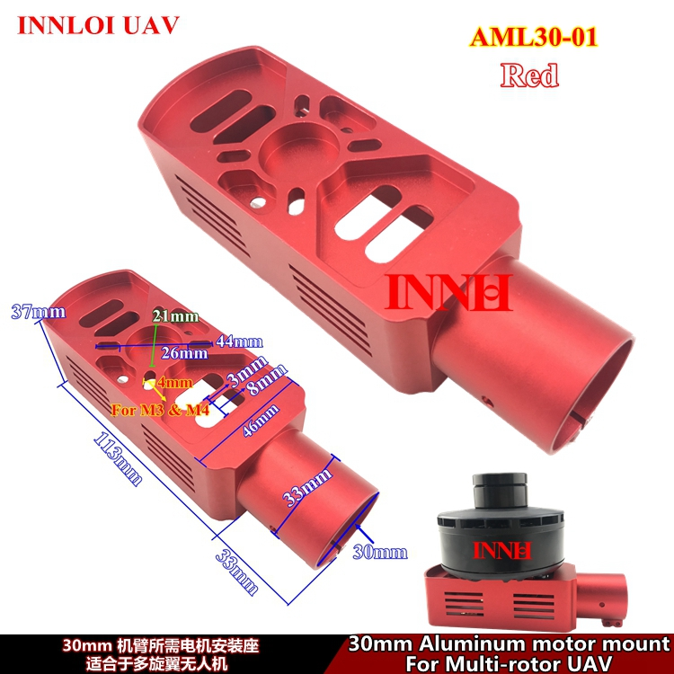 DIY CNC 30 Red Aluminum Alloy motor mount for Multi rotor Agricultural INNLOI UAV Custom made