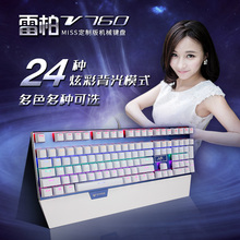 V760 mechanical gaming keyboard backlit keyboard wired keyboard miss