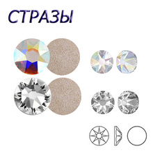 Crystal AB Strass New Cut 5A 16 Facet  8 big Small NO Hotfix Nail Art Rhinestones Mainsize ss10 ss16 ss20 ss30 for Diy Motif