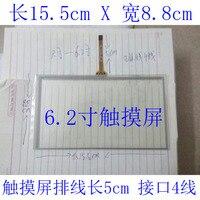 Nouveau 6.2 polegada voiture navigation tactile écran à long X 8.8 cm large 15.5 cm peut ajouter extension ligne
