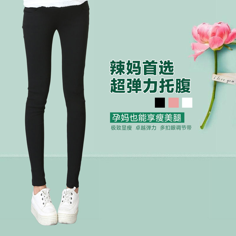9f0ee6b5b1878 Maternity pants spring and summer pencil pants basic belly pants slim  skinny pants trousers high elastic maternity clothing-in Pants & Capris  from Mother & ...
