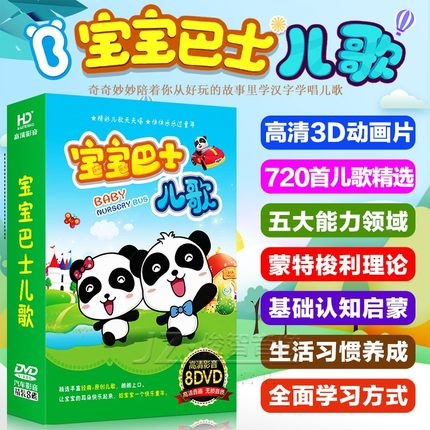 8pcs/set Baby Bus Chinese English Songs For Children Early Childhood Education Music 8DVD