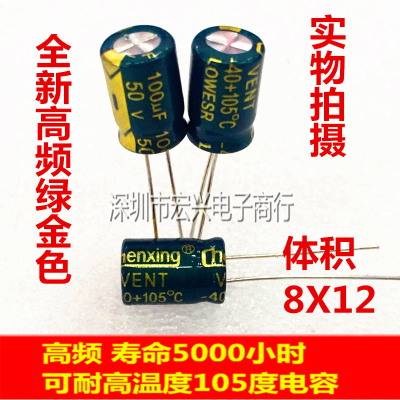 <font><b>50V100UF</b></font> long-life high-temperature high-frequency low-imped electrolytic capacitors 100UF 50V 8X12MM line image