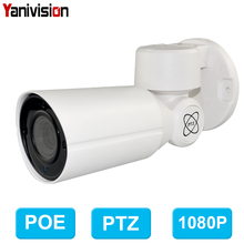 Yanivision H.265 1080 P IP PTZ пуля Камера Full HD 4X Оптический зум IP66 Водонепроницаемый Ночное видение IP Камера мини наружная камера наблюдения с датчиком PTZ