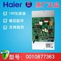 Haier 0010877363 ensemble de radiateur de module d'alimentation externe vertical de climatisation (dont 0011800223)