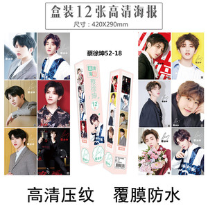 12 PCS/LOT NINE PERCENT TFBOYS Poster HD with box toys KUN Chen Linong Jackson Album Self Made Paper Photo Card for wall gifts
