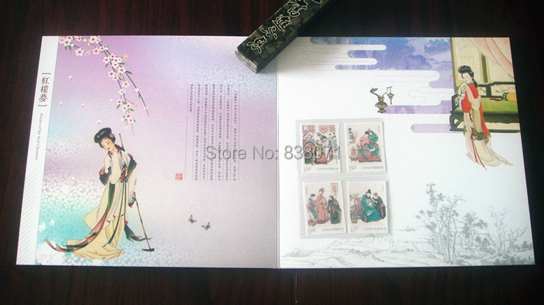 2014-13 a dream of red mansions ZhenCangCe a set of stamps Packages containing the sheet version personalized postcards the cure 4 13 dream
