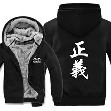 Gerechtigkeit Chinesischen Charakter Herbst Winter Zipper Hoodie Neue Mode  Mann Hoodies Lose Beiläufige Warme Fleece Sweatshirt ca6f2d3b57