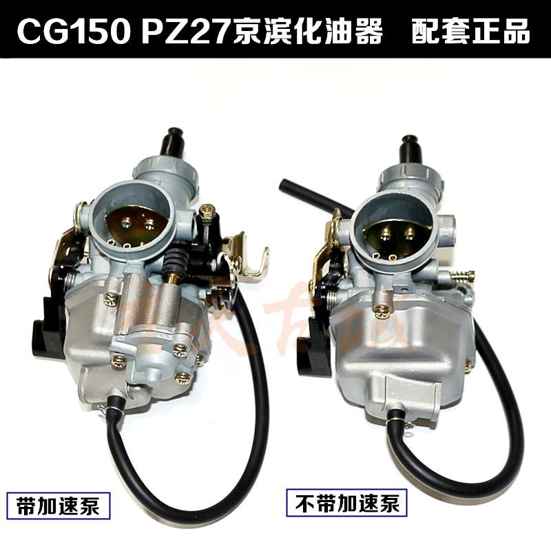 Zongshen Lifan Longxin Futian five-star three-wheeled motorcycle CG200 250 water-cooled carburetor 150 Jingbin