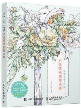 çin Renk Kalem çizim Inbetweening çiçek Desen Sanat Boyama Kitap