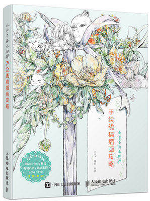 Chinese Color Pencil Drawing inbetweening flower pattern Art Painting Book Art Book,Chinese Coloring Books for Adult
