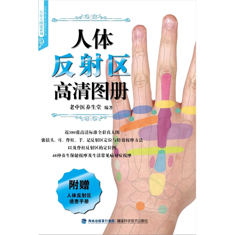 New Traditional Chinese Medicine Human Reflex Zones HD Atlas Book ,easy To Learn Massage