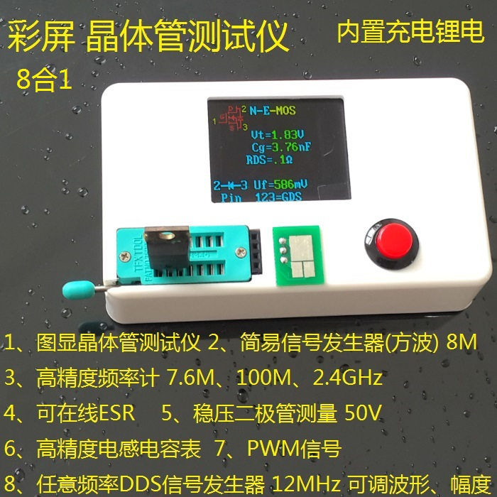 Color Screen Transistor Tester RLC ESR High Precision Inductance Capacitance Meter Frequency Meter DDS Signal Generator lc200a high precision inductance capacitance meter l c meter