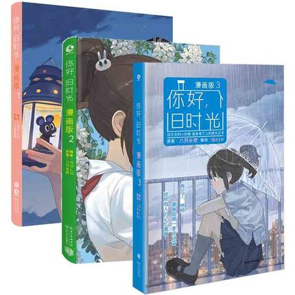 Chinese Comic Book About Ni Hao Jiu Shi Guang Hello, Old Time In Chinese Edition Book