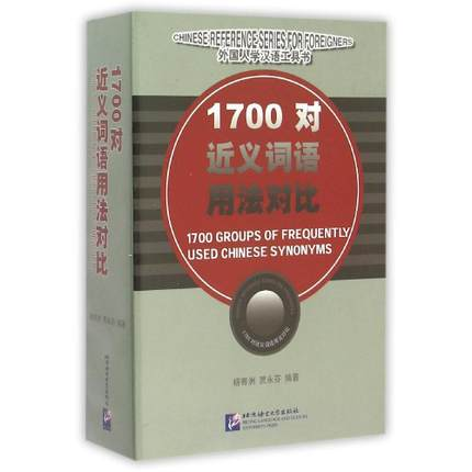 1700 Groups of Frequently Used Chinese Synonyms / Chinese English Dictionary a chinese english dictionary learning chinese tool book chinese english dictionary chinese character hanzi book