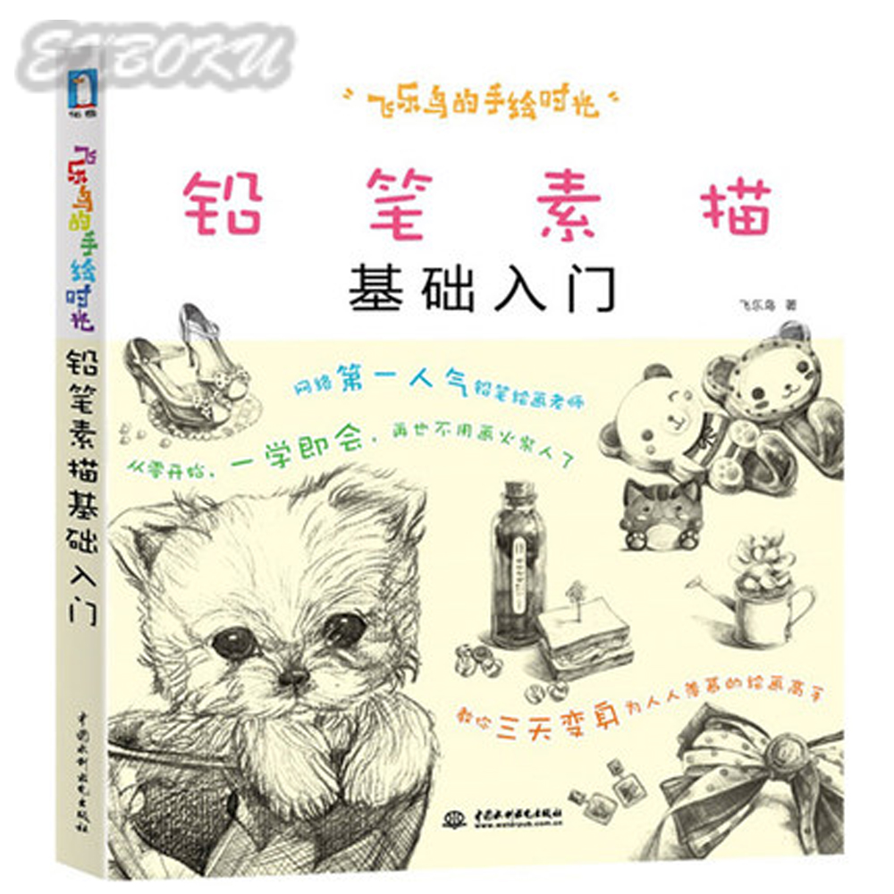 Chinese Pencil Drawing Introduction To Basic Sketch Painting Art Book