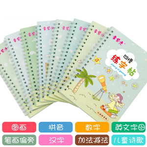 Image 2 - New 8pcs/set Pinyin / Drawing/number/ chinese/English alphabet calligraphy Children pupils groove calligraphy Copybook