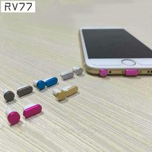 Mobile Phone Aluminum + PU Dust Plug Set for iPhone 5 5S 6