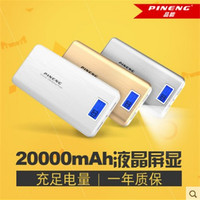 Genuine PINENG PN 999 20000 MAh Dual USB Charging Power Bank External Battery Charger Portable PowerBank With LCD Screen Display