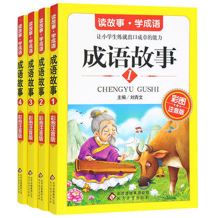 4pcs/set Chinese Idiom Story Book Learning Mandarin And Pin Yin Chinese Culture For Start Learner