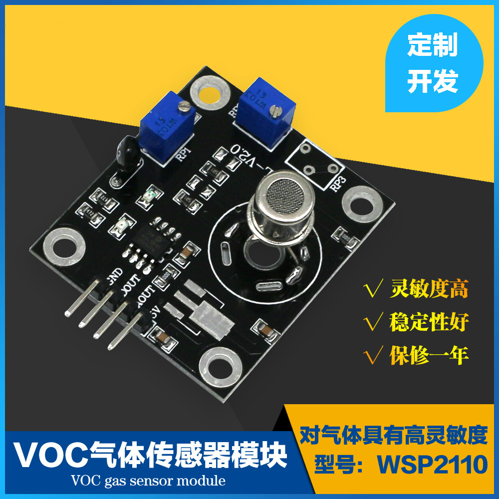 VOC gas sensor detection module toluene formaldehyde benzene and other organic harmful gas WSP2110 high sensitivity a low power and high precision formaldehyde sensor for the ze08 ch2o small size tester for formaldehyde module