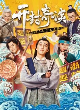 《开封奇谈》2017年中国大陆喜剧,悬疑,古装电视剧在线观看