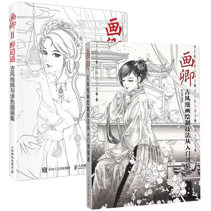 2pcs Chinese pencil sketch drawing coloring book about hua qing ancient cartoon beauty figure line painting skill books coloring of trees