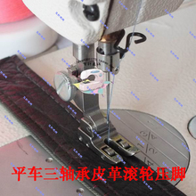 Industrial sewing parts electric vehicles roller presser foot thick leather material straight seam three rows bearing steel