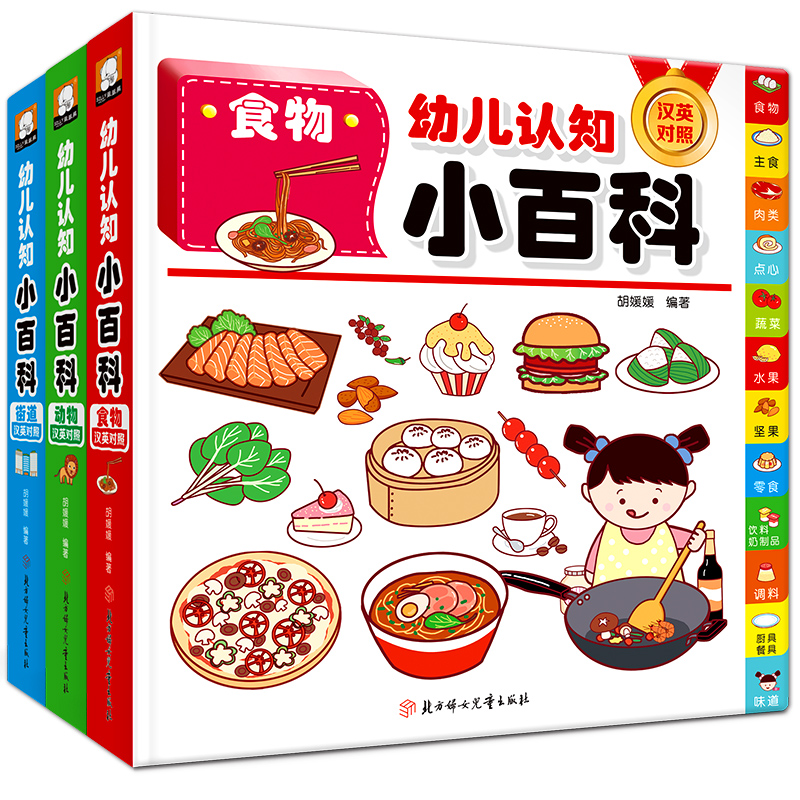 3pcs/set New Children's Cognitive Encyclopedia Easy To Learn Food/street/cute Animals Fun Puzzle Books 600 Cognitive Content
