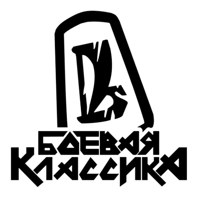 Картинка боевая классика надпись