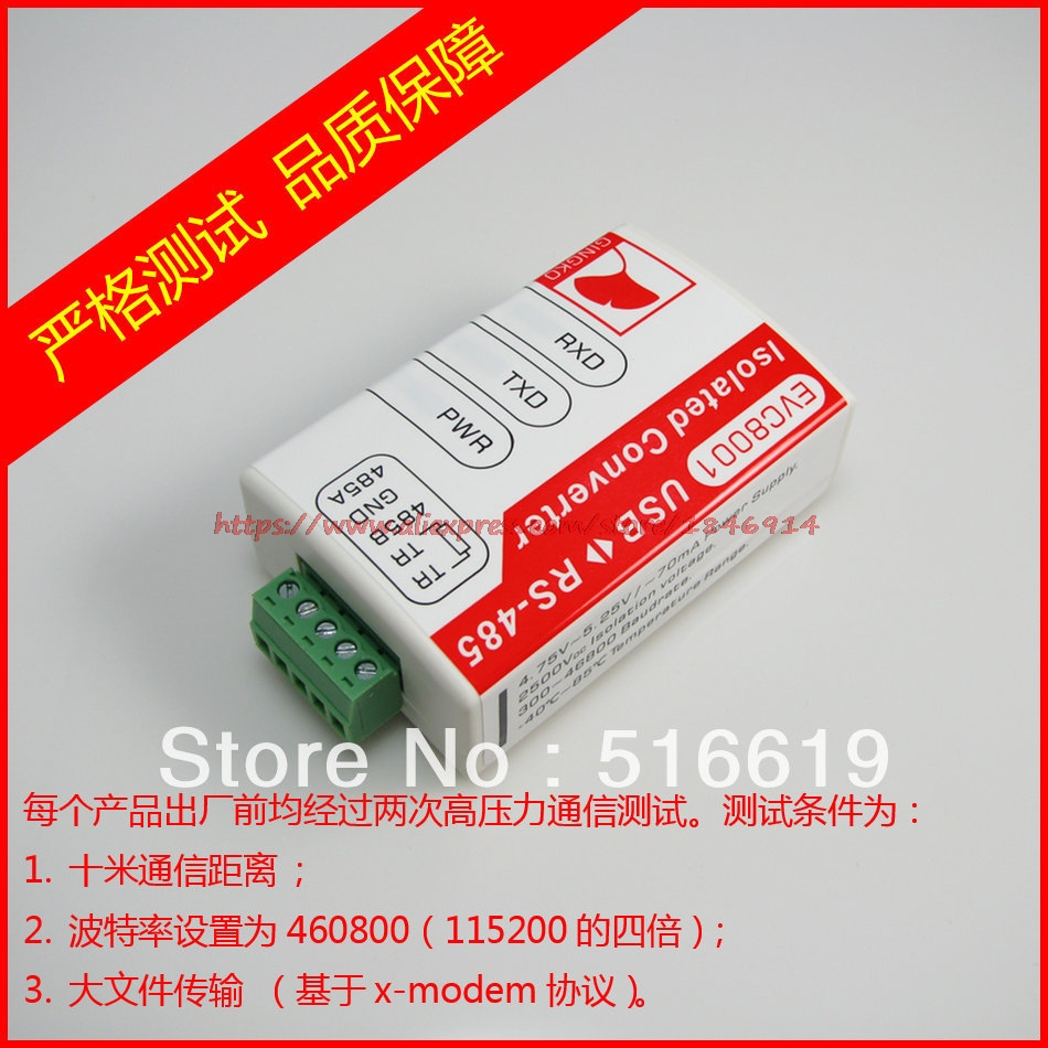 Free Shipping  USB To 485/RS485  Magnetic Coupling Isolated Converter    Lightning Protection Of Industrial Grade  FT232 EVC8001