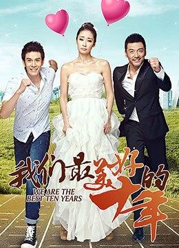 《我们最美好的十年》2016年中国大陆剧情,爱情电视剧在线观看