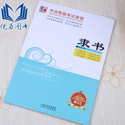 Chinese calligraphy book Chinese character Lishu Clerical script copybook for beginners Chinese pen pencil exercise copybook milton the collected poems