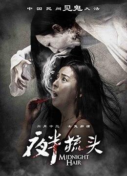 《夜半梳头》2014年中国大陆悬疑,惊悚电影在线观看