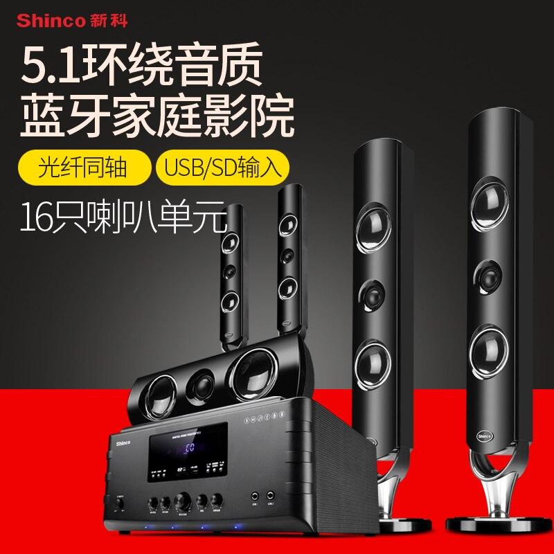 Shinco V11 5 1 Home Theater Audio Suite Tv Living Room Home