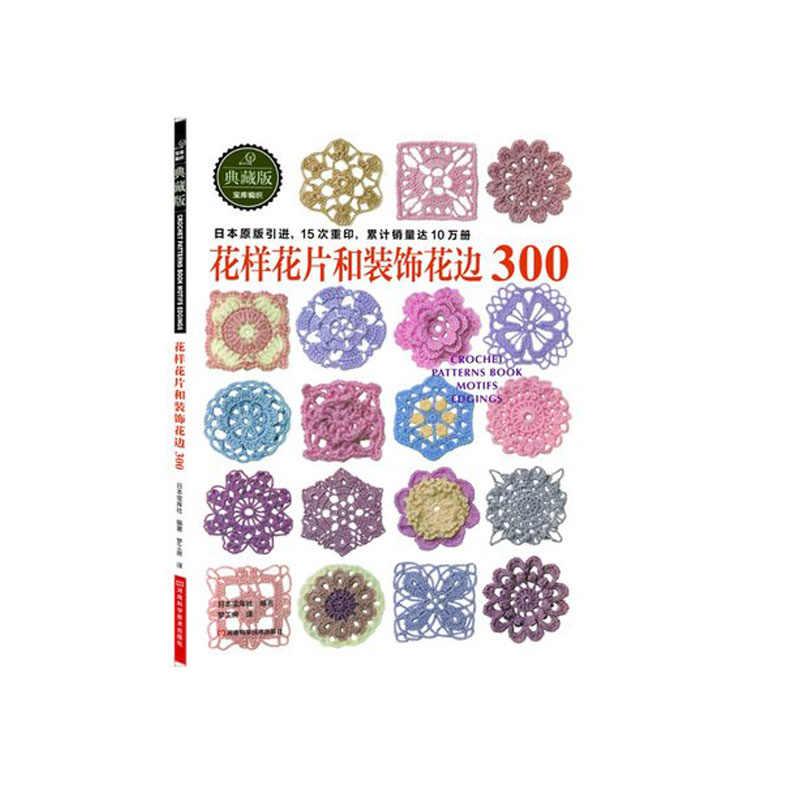 새로운 일본 크로 셰 뜨개질 후크 뜨개질 책/원래 크로 셰 뜨개질 꽃과 트림 및 코너 300 스웨터 뜨개질 패턴 도서