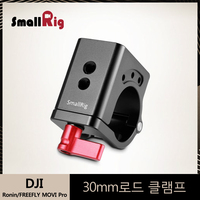 SmallRig 30mm Rod Clamp for DJI Ronin & FREEFLY MOVI Pro Stabilizers Articulating Ams/EVF Mount /Cold Shoe 1925