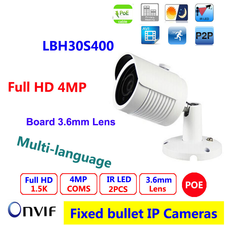 H.265/H.264 4.0 Megapixel  IP Camera Outdoor HD Network POE Port 3.6/2.8mm Lens IR 30m tr sipr130w poe outdoor 1 3 megapixel ip serveillance camera with poe tr sipr130 poe