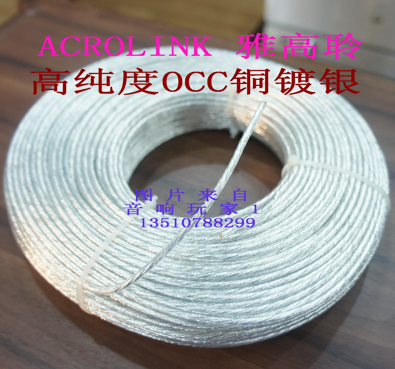 High purity OCC ACROLINK single strand silver plated copper wire ...