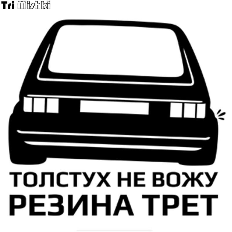 Tri Mishki HZX122 15*16.6cm 1-4 pieces car sticker I do not drive fat people