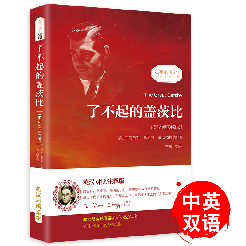 the great Gatsby book bilingual version (chinese and english )World famous selling literature bilingual sherlock holmes book part i a study in scarlet in chinese and english