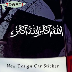 Image 1 - 60*15CM Islam Car Sticker Allah God Islam Arabic Muslim Islamic Art Vinyl Decal Sticker Removable Waterproof Decals Car Styling