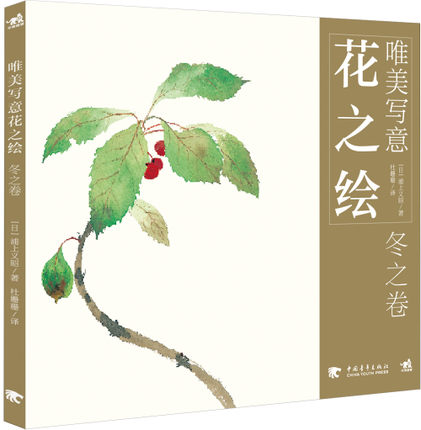 лучшая цена watercolor painting book / Aesthetic freehand flower painting book - winter volume
