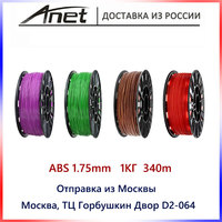 Cheap ANET 3D Printer Filament ABS Filament 1 75mm 1KG 340M Many Colors Shiping From Moscow