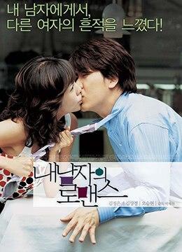 《我男朋友的罗曼史》2004年韩国喜剧,爱情电影在线观看