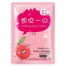 2017 Image Fruit Mask Skin Care Moisturizing Oil Control Whitening Shrink Pores Beauty Face AU11 dropship