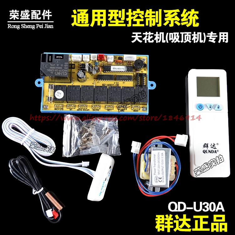 QD-U30A Ceiling Machine Smallpox Machine General Type Air Conditioning Computer Board Universal Control Air Conditioner
