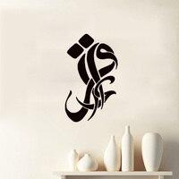 Muslim Art Islamic Calligraphy Iqra Art Wall Stickers Muslim Islamic Designs Home Decoration Living Room Bedroom Decor Wallpaper