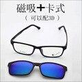 Imán Cinturón súper Ligero Marco de Anteojos de Fotograma Completo Gafas 3d Clip de gafas de Sol de La Miopía Gafas de Sol Polarizadas Nvgs Lente 3D